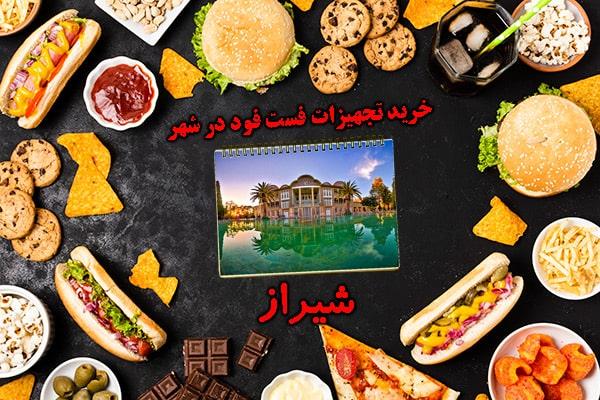 خرید تجهیزات فست فود در شیراز