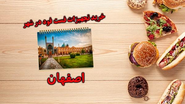 خرید تجهیزات فست فود در اصفهان