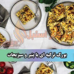 بورک ترکیه ای با پنیر و سبزیجات