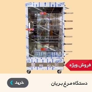فروش دستگاه مرغ بریان